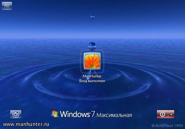 Изменение фонового рисунка экрана входа в Windows 7