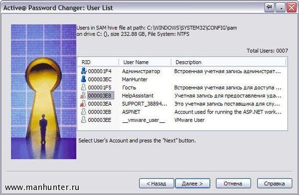 Active password changer инструкция