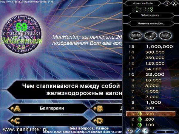 Вопросы Игры Кто Хочет Стать Миллионером С Ответами