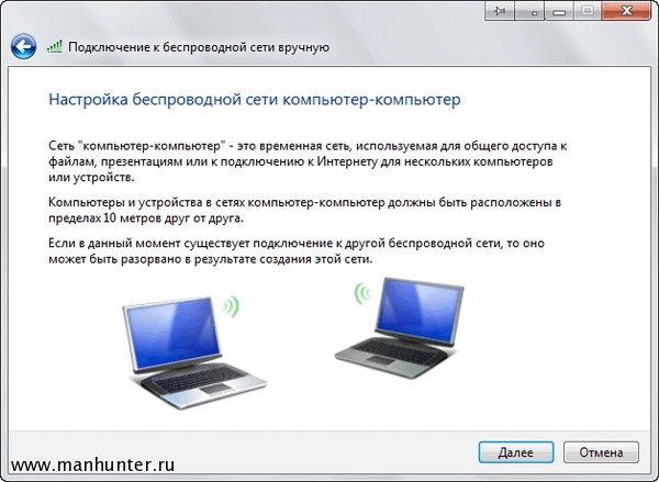 Пример настройки Wi-Fi адаптера.