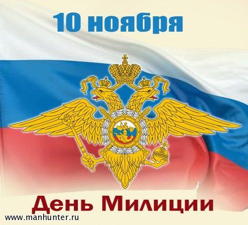 Дата с днем милиции россии