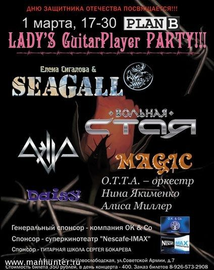 Lady's Guitar Player Party