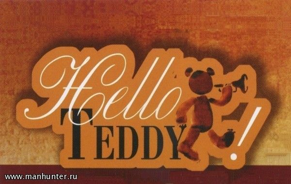 "Выставка ""Hello Teddy"""