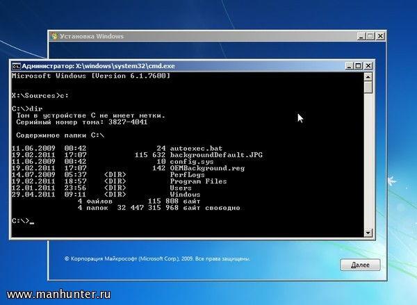 Запуск консоли при установке Windows 7